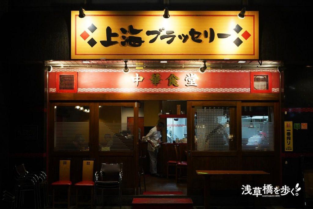 中華食堂「上海ブラッセリー」