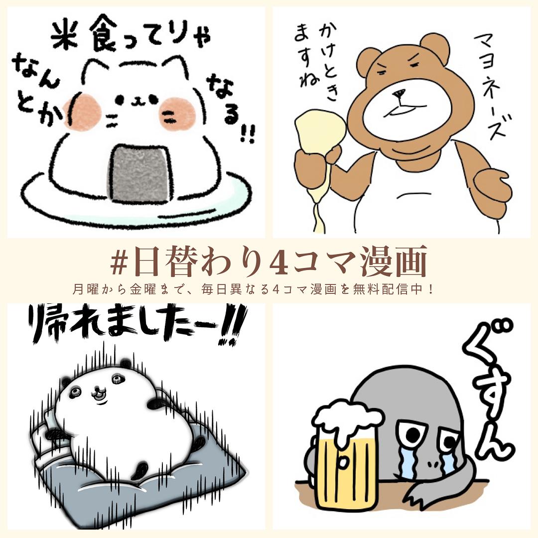 日替わり4コマ漫画