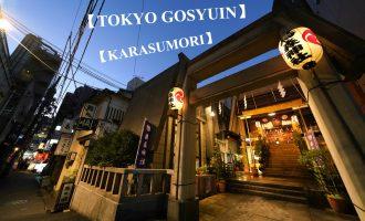 【東京御朱印、ここがすごい!】烏森神社(新橋)の期間限定御朱印各種