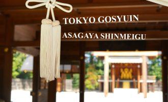 【東京御朱印、ここがすごい!】阿佐ヶ谷神明宮の刺繍入りご朱印符