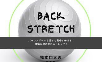 腰痛に効果大! バランスボールで背中のストレッチ【BBQ-バックストレッチ】