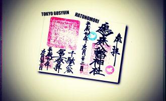 【東京御朱印、ここがすごい!】将棋の聖地・鳩森八幡神社の御朱印